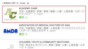 【WowApp】慈善団体に収益を寄付する方法7