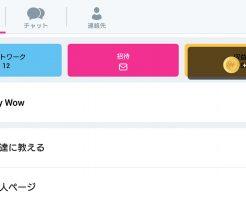 【WowApp】ニックネーム変更申請の結果